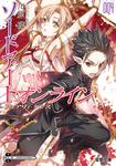 ソードアート・オンライン4 フェアリィ・ダンス-電子書籍