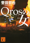 Qrosの女-電子書籍
