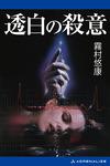 副作用解析医・古閑志保梨(1) 透白の殺意-電子書籍