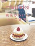 Hanako特別編集 東京かわいいレトロ案内-電子書籍