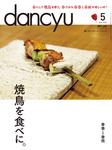 dancyu 2017年5月号-電子書籍