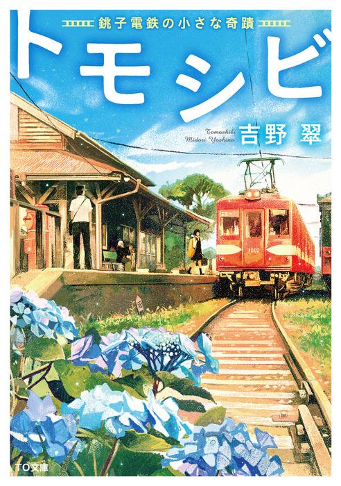 トモシビ-銚子電鉄の小さな奇蹟-拡大写真