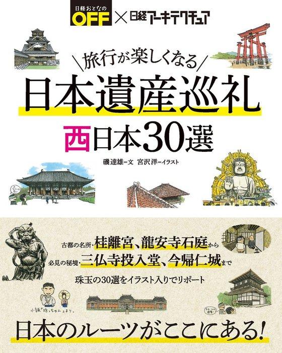 旅行が楽しくなる 日本遺産巡礼 西日本30選-電子書籍-拡大画像