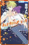 【プチララ】おとめとメテオ story04-電子書籍