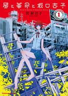 「星と革命と坂口杏子(角川コミックス・エース)」シリーズ