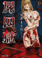 「屍囚獄(ししゅうごく)(バンブーコミックス WINセレクション)」シリーズ