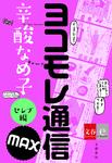 ヨコモレ通信MAX セレブ編【文春e-Books】