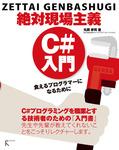 絶対現場主義 C#入門-電子書籍