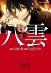 心霊探偵八雲(9)-電子書籍