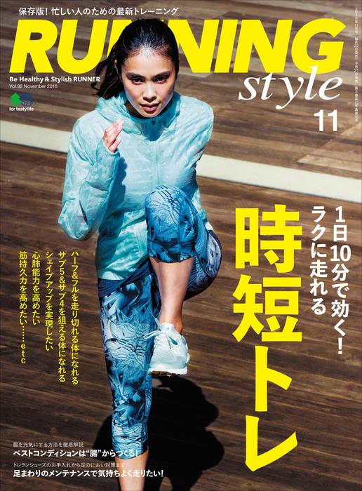 Running Style(ランニング・スタイル) 2016年11月号 Vol.92拡大写真