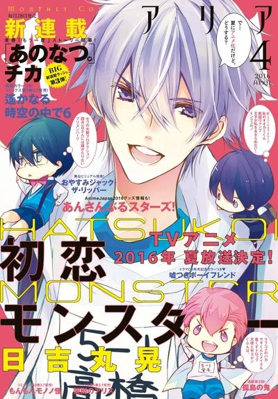 ARIA 2016年4月号[2016年2月27日発売]-電子書籍
