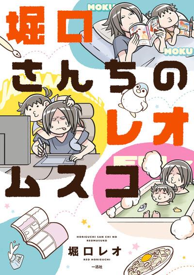 堀口さんちのレオムスコ-電子書籍