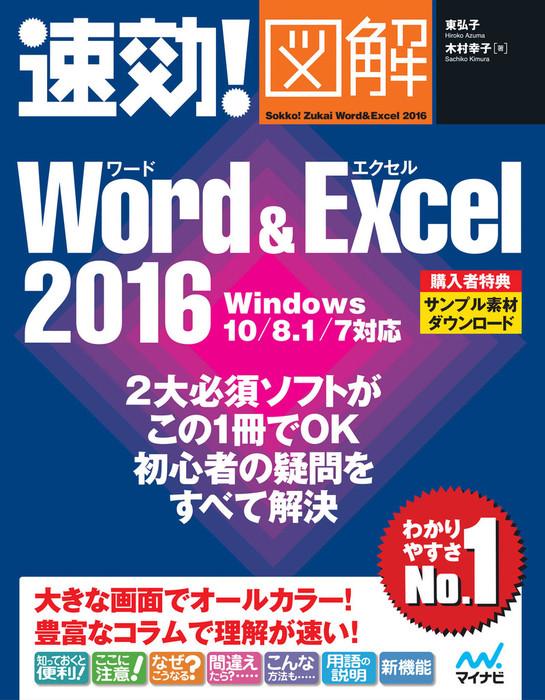 速効!図解 Word & Excel 2016 Windows 10/8.1/7対応拡大写真