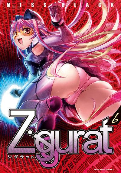 Ziggurat6-電子書籍