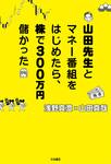山田先生とマネー番組をはじめたら、株で300万円儲かった-電子書籍