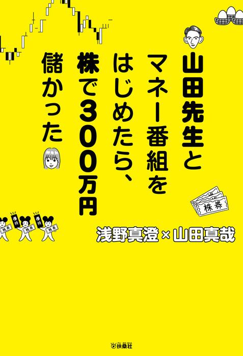 山田先生とマネー番組をはじめたら、株で300万円儲かった-電子書籍-拡大画像