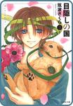 【プチララ】目隠しの国 story22-電子書籍