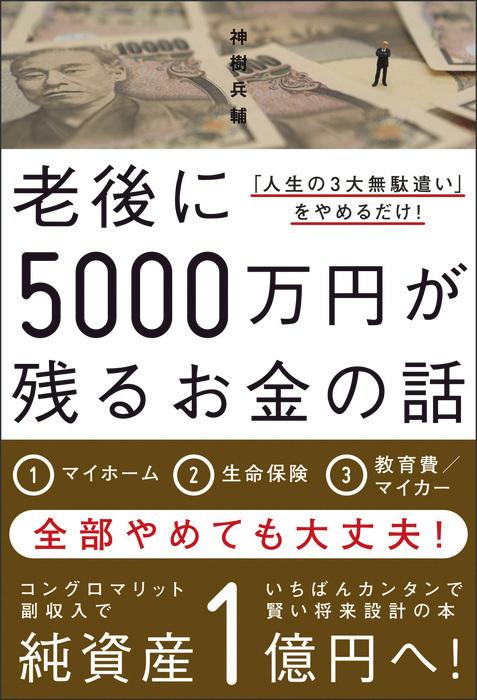 老後に5000万円が残るお金の話 - 「人生の3大無駄遣い」をやめるだけ! --電子書籍-拡大画像