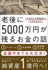 老後に5000万円が残るお金の話 - 「人生の3大無駄遣い」をやめるだけ! --電子書籍