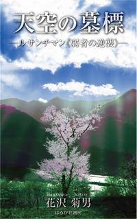 天空の墓標 ルサンチマン《弱者の逆襲》-電子書籍