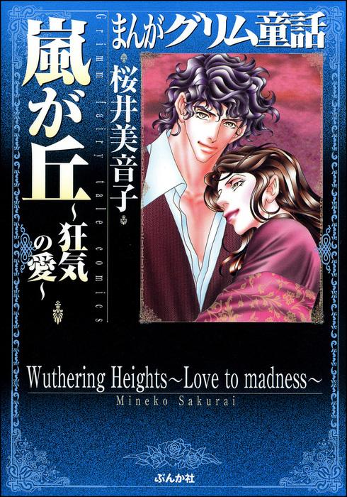まんがグリム童話 嵐が丘~狂気の愛~-電子書籍-拡大画像