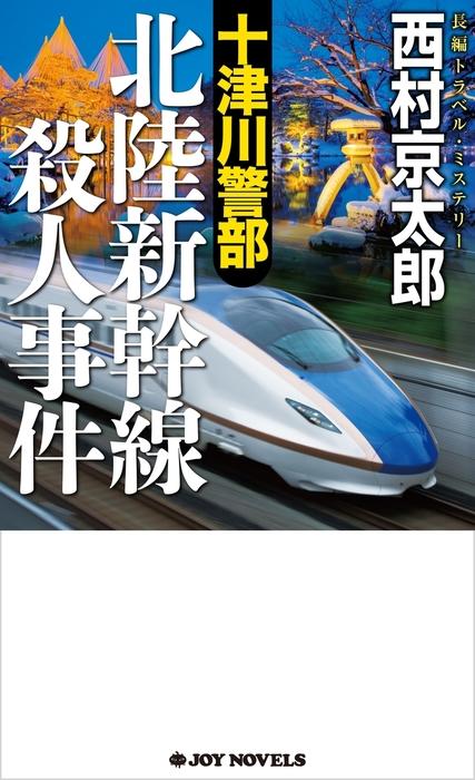 十津川警部 北陸新幹線殺人事件拡大写真