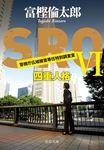 SRO6 四重人格-電子書籍