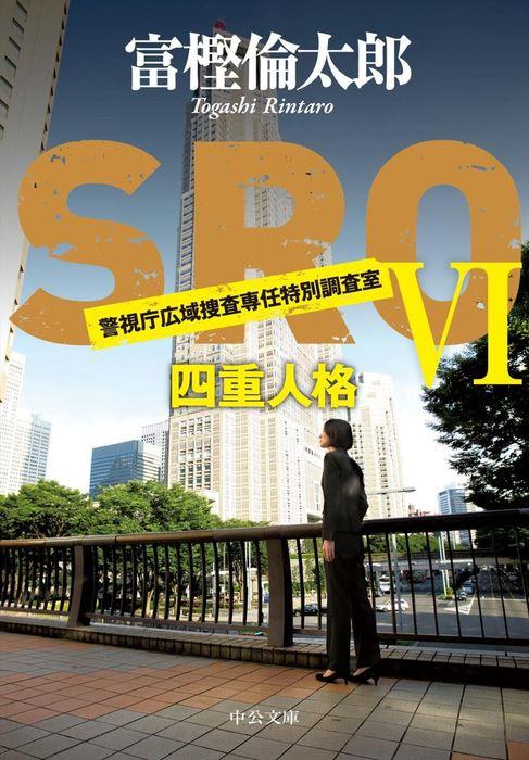 SRO6 四重人格拡大写真