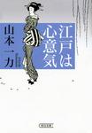 江戸は心意気-電子書籍
