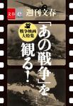 「あの戦争」を観る! 戦争映画大特集 【文春e-Books】-電子書籍