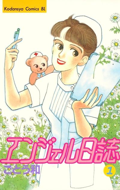 エンジェル日誌(1)-電子書籍