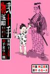 弐十手物語49 お手まりお熊-電子書籍