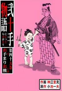 弐十手物語(49)