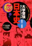 大学受験らくらくブック 日本史 古代~近世-電子書籍