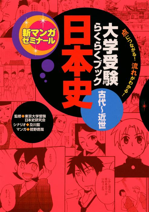 大学受験らくらくブック 日本史 古代~近世-電子書籍-拡大画像