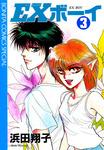 EXボーイ 3-電子書籍