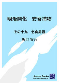 明治開化 安吾捕物 その十九 乞食男爵-電子書籍