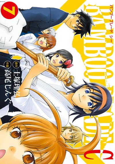BAMBOO BLADE C 7巻-電子書籍