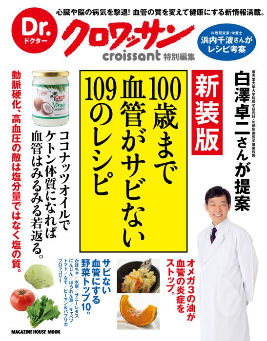 Dr.クロワッサン 新装版 100歳まで血管がサビない109のレシピ拡大写真