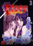 死ズルサマ~美しすぎる怪談~ 3巻-電子書籍