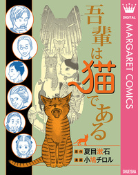 吾輩は猫である-電子書籍