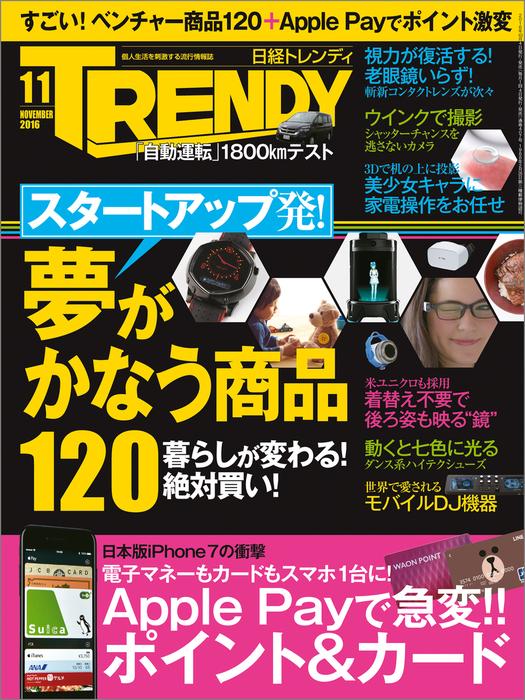 日経トレンディ 2016年 11月号 [雑誌]拡大写真