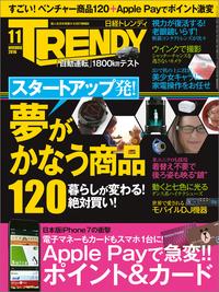 日経トレンディ 2016年 11月号 [雑誌]-電子書籍