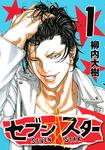 セブン☆スター(1)-電子書籍