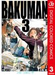 バクマン。 カラー版 3-電子書籍