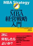 ステップアップ式MBA経営戦略入門-電子書籍
