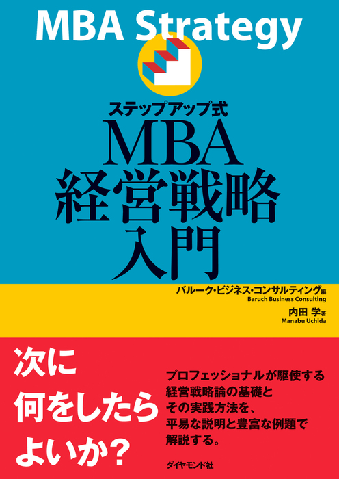 ステップアップ式MBA経営戦略入門拡大写真