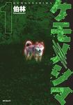 ケモノシマ 1-電子書籍