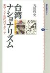 台湾ナショナリズム 東アジア近代のアポリア-電子書籍