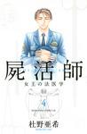 屍活師 女王の法医学(4)-電子書籍